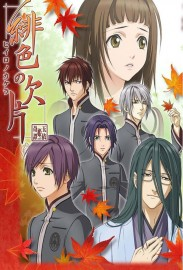 Hiiro no Kakera - The Tamayori Princess Saga