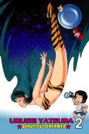 Urusei Yatsura 2: Beautiful Dreamer